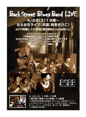 Bsbb20120428_2