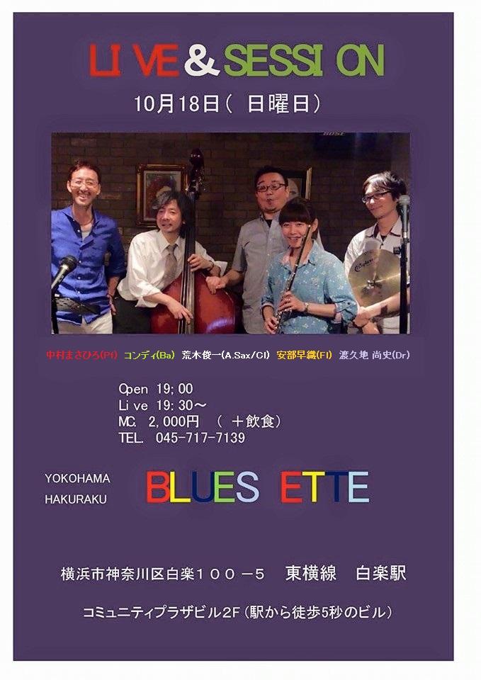 20151018_bluesette