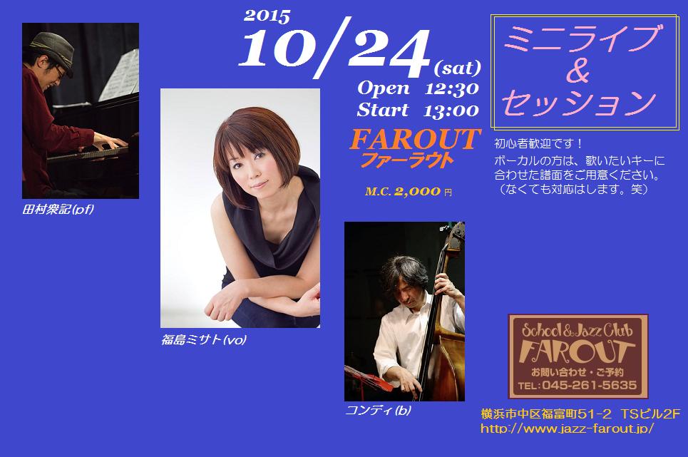 20151024_misato