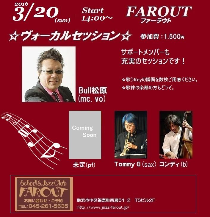 20160320_farout