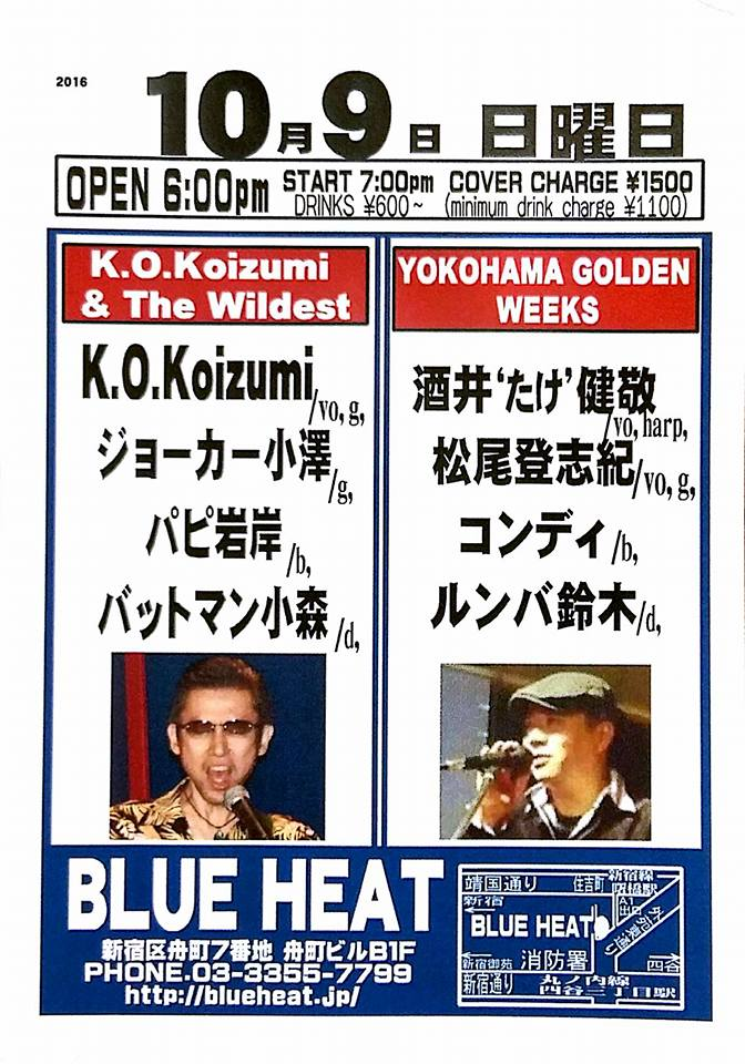 20161009_blueheat